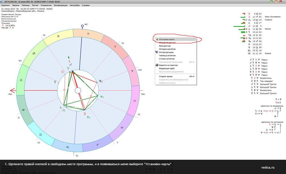 расчитать гороскоп по программе