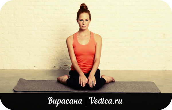 Yoga-Held-Virasana