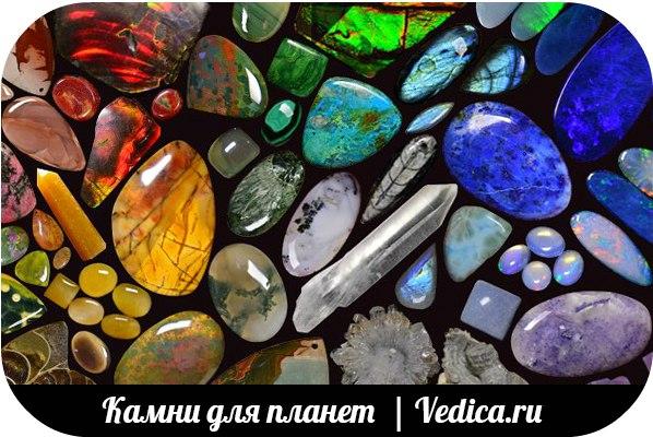 планеты и камни по ведам