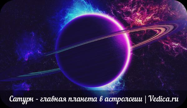 Сатурн с раху попадают